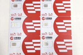 股票行业专用电销卡数字化