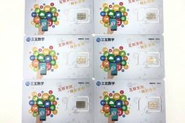 三五数字上海电销卡