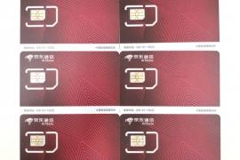 三五数字广州电销卡