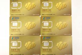 三五数字郑州电销卡