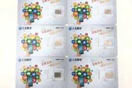 金融行业北京电销卡办理
