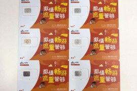 金融行业上海电销卡办理
