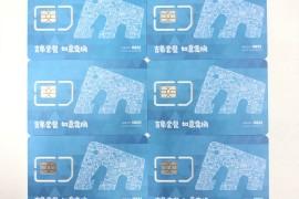 金融行业郑州电销卡