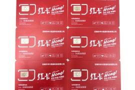 不限行业南京电销卡