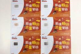 不限行业北京电销卡