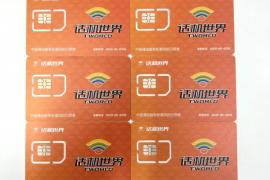 虚拟运营商北京电销卡