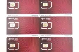 虚拟运营商广州电销卡