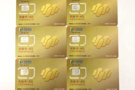 虚拟运营商南昌电销卡