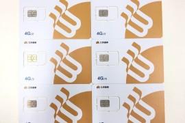 外呼专用上海电销卡