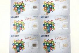 外呼专用深圳电销卡