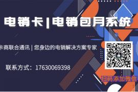 北京电销卡办理渠道