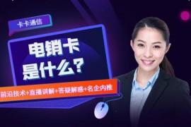 北京电销卡专业办理机构