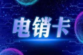 杭州电销卡量大发货机构