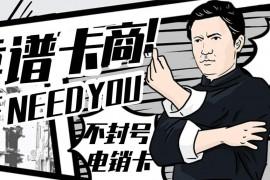 南京电销卡销售