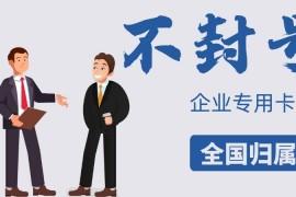 郑州电销卡正规行业首选