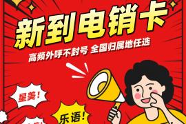 广东地区电销卡哪种好