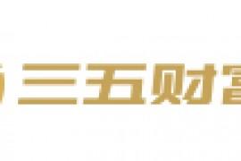 三五数字云通讯app办理