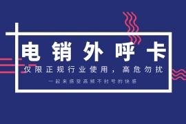 华翔云语电销系统高频专用