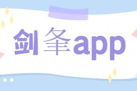 徐州剑夆app