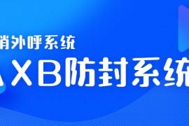阳江电销AXB防封系统安装