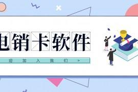 阳江电销防封外呼软件咨询