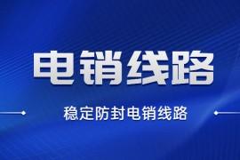北京打电销可以办理电销线路吗