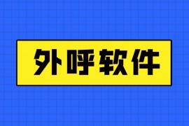 北京小型电销公司办理外呼软件费用