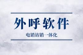 湘潭电销外呼软件靠谱吗