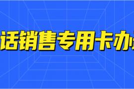 上海包月电销卡办理