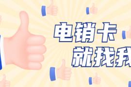 深圳三五电销卡办理