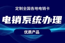 电销防封系统官网办理